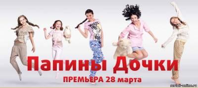 Папины дочки новые серии 28.03.2011